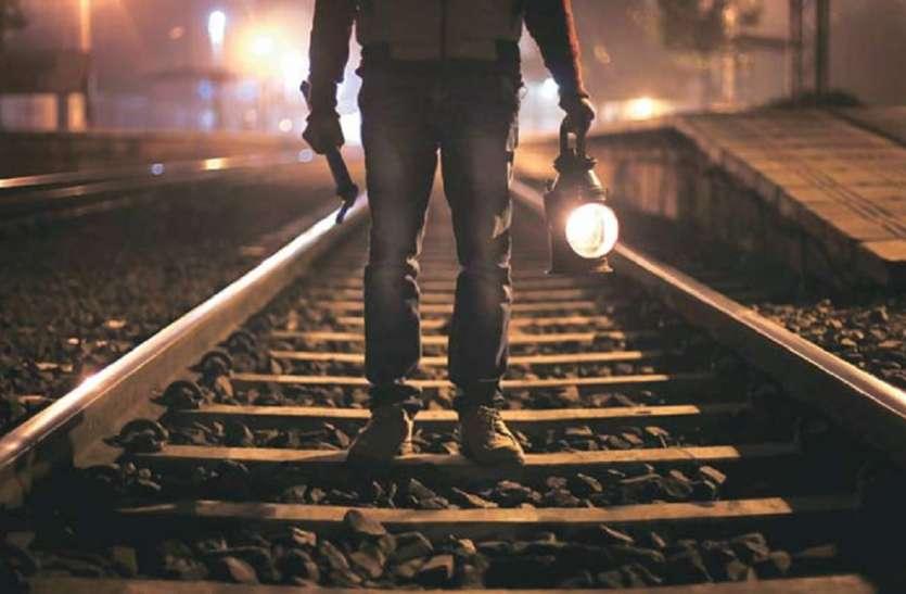 अब मिलेगी राहत : आपातकाल में गैंगमैन व कीमैन रोकेंगे ट्रेन हादसे