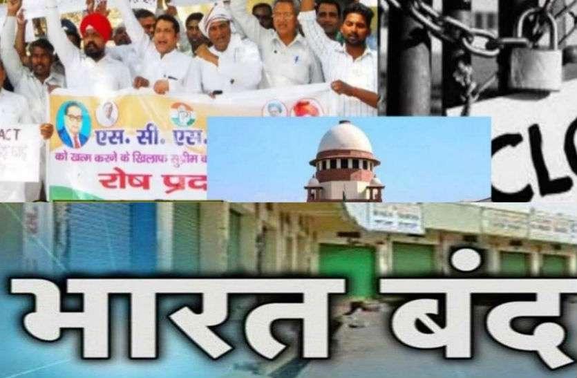 Sawarn Bharat Bandh Andolan : जानिए ऐसा क्या है एससी/एसटी एक्ट में जिसने सवर्णों को भारत बंद के लिए मजबूर कर दिया...