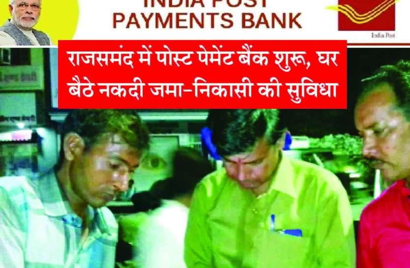 राजसमंद में पांच पेपरलेस इंडिया पोस्ट पेमेंट बैंक शुरू, जमा-निकासी भी घर बैठे