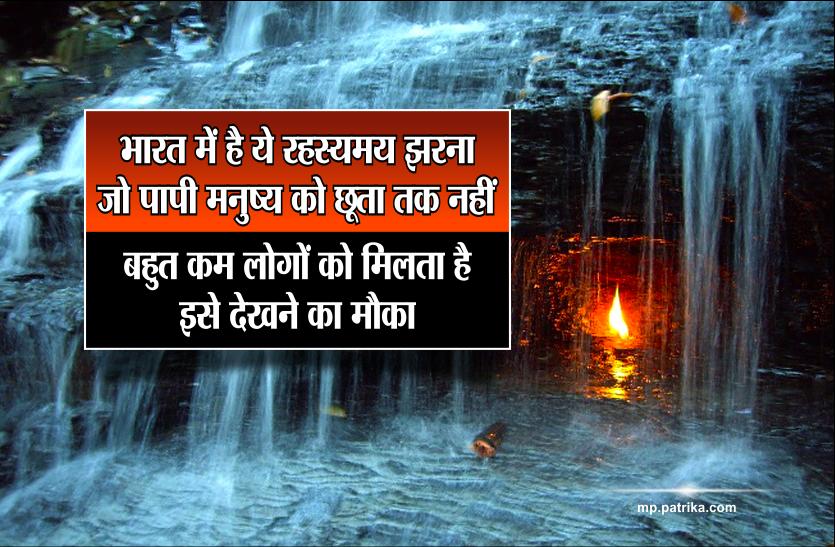भारत में है ये रहस्यमय झरना जो पापी मनुष्य को छूता तक नहीं, बहुत कम लोगों को मिलता है इसे देखने का मौका
