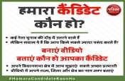 MP election 2018 : प्रदेश की यह है सबसे जोरदार सीट, टिकट के लिए भाजपा कांग्रेस में कशमकश