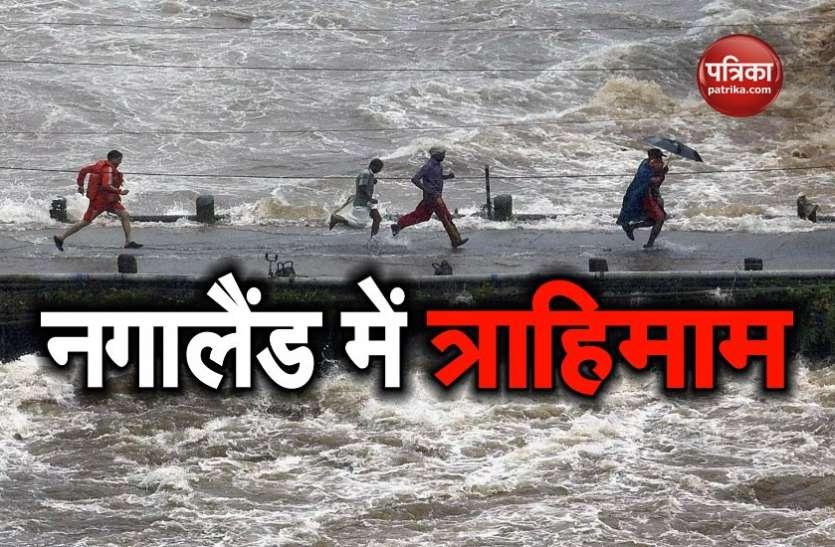 केरल के बाद अब नगालैंड में त्राहिमाम, बाढ़ की वजह से 3 जिलों का राज्य से संपर्क टूटा