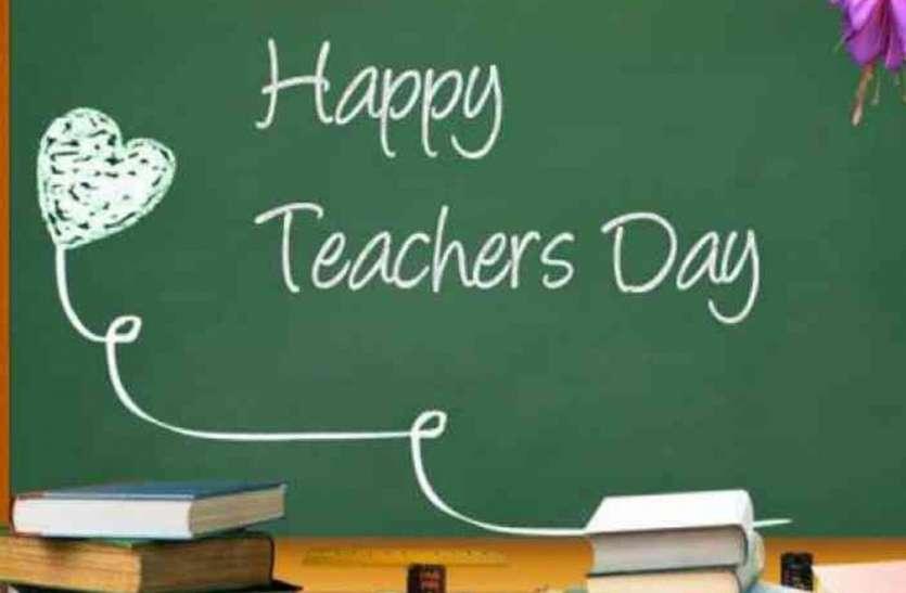 शिक्षक दिवस आज : बीकानेर जिले के दो हजार शिक्षक हिस्सा लेंगे
