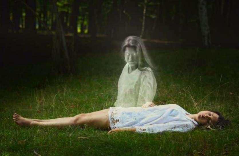 आत्मा के शरीर से निकलते ही होता है ऐसा, डॉक्टर के इस खुलासे से हिल गई दुनिया