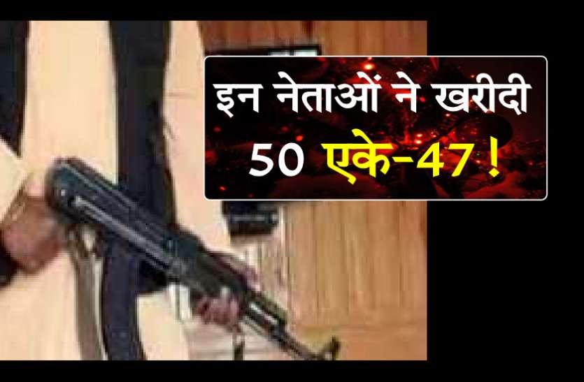 बड़ी खबर: इन नेताओं को सेना के अफसरों ने बेची 50 एके-47, ये नाम आए सामने!