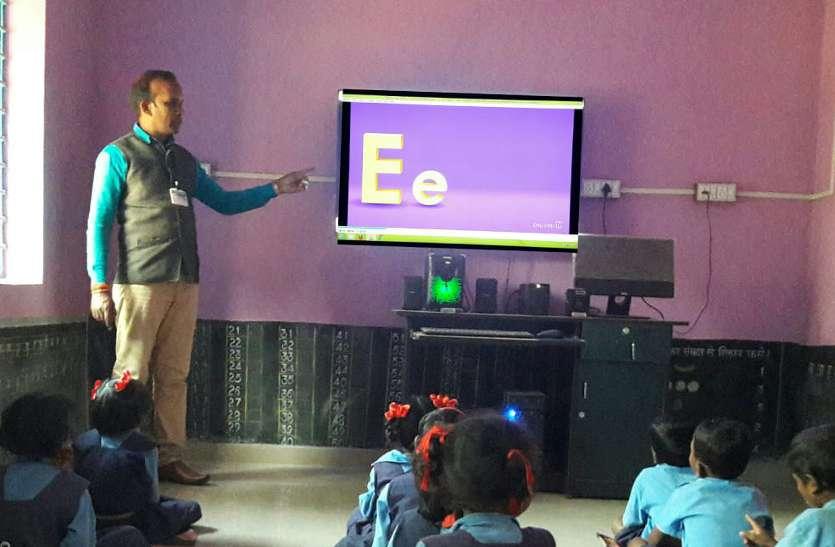 शिक्षक दिवस पर विशेष : शिक्षकों की मेहनत से इस सरकारी स्कूल में लगती हैं डिजिटल कक्षाएं