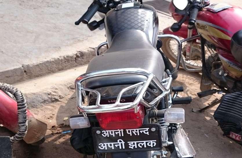 अलवर में वाहनों की प्लेटों पर चल रहा मनमर्जी का खेल, नम्बर की जगह कुछ ऐसा शायरी लिखवा रहे हैं बाइक चालक