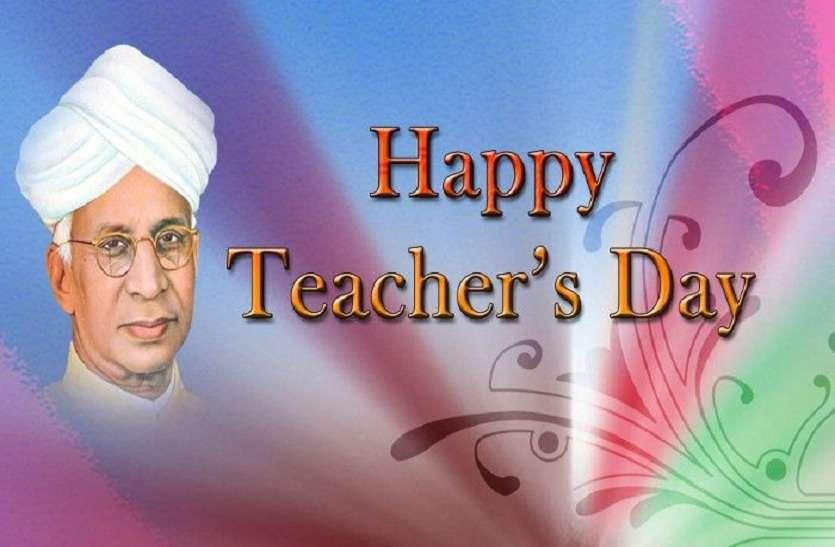 शिक्षक दिवस विशेष: मन से जगाई शिक्षा की अलख... बदल दी स्कूल की तस्वीर