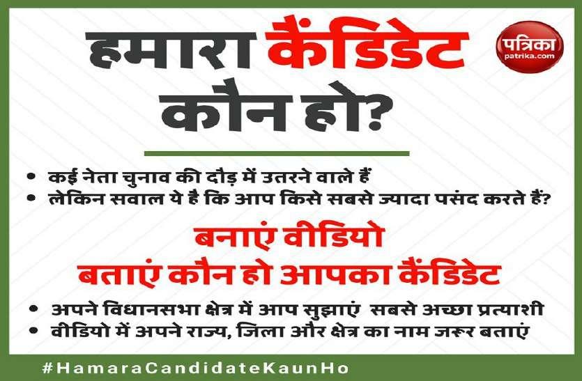 Hamara Candidate kaun ho : अपनों से निपटना भाजपा के लिए होगी चुनौती