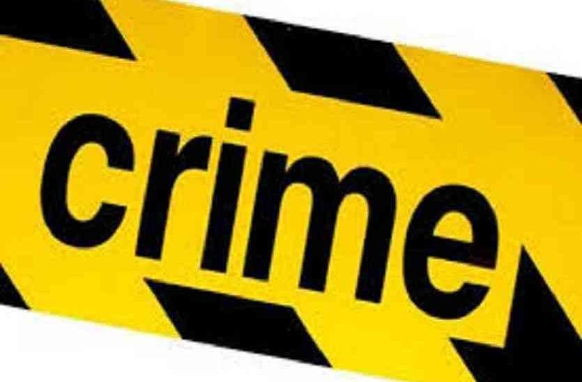 अपहरण व छेड़खानी के दो मामलों में दंपति समेत छह नामजद, जिले की क्राइम की अन्य खबरें