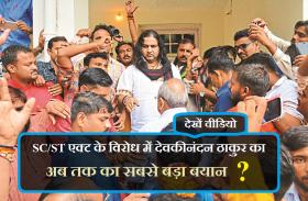 बड़ी खबर : SC/ST एक्ट के विरोध में देवकीनंदन ठाकुर का अब तक का सबसे बड़ा बयान ?