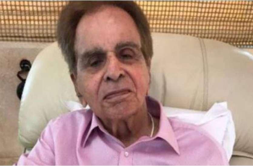 दिलीप कुमार चेस्ट पेन की वजह से हुए अस्पताल में भर्ती