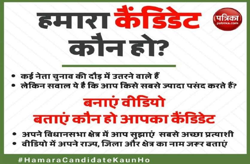 भाजपा का अभेद्य गढ़ भेदने कांग्रेस दमदार प्रत्याशी की खोज में