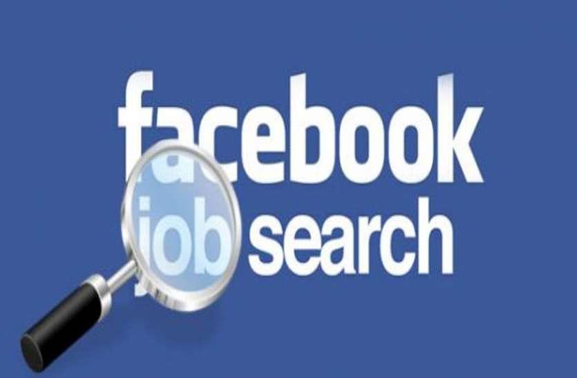 फेसबुक में निकली बंपर भर्ती, 4 लाख रुपये तक मिलेगी सैलरी