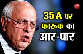 जम्मू-कश्मीर: अनुच्छेद 35 A पर फिर सियासत, नेशनल कॉन्फ्रेंस ने पंचायत चुनावों का किया बहिष्कार