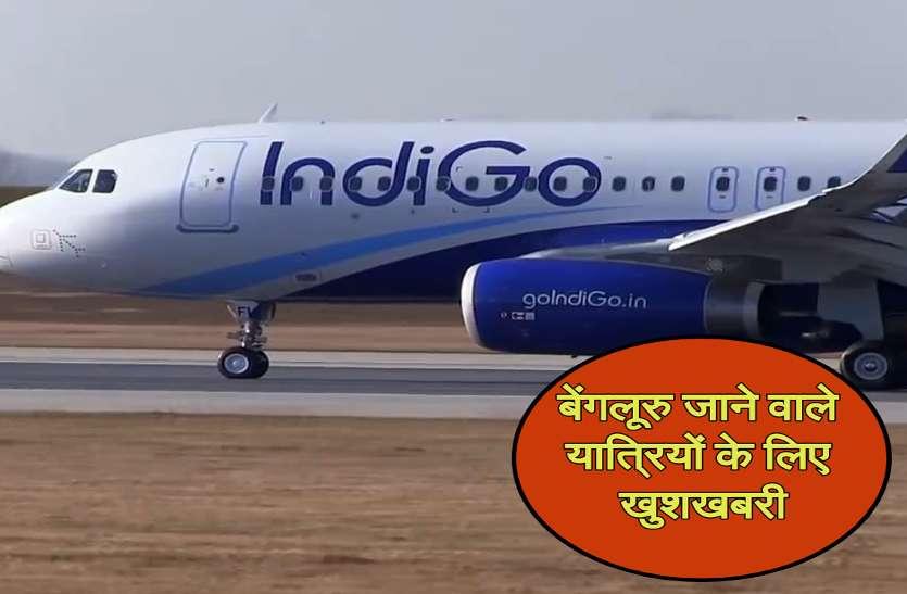 बेंगलूरु जाने वाले यात्रियों के लिए खुशखबरी, इस तारीख से उड़ेगी अब डायरेक्ट फ्लाइट
