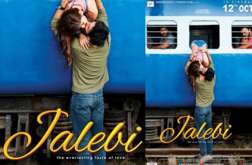 महेश भट्ट की फिल्म 'जलेबी' का पोस्टर देख लोगों की छूटी हंसी, बना डाले फनी memes!