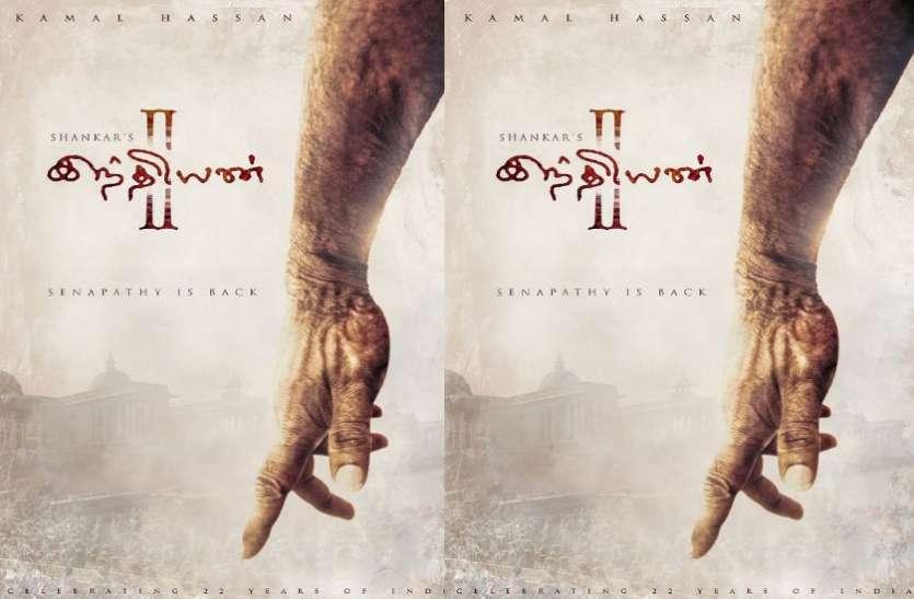 'इंडियन 2' का फर्स्ट लुक जारी, इस फिल्म के साथ बॉलीवुड का ये सुपरस्टार करने जा रहा है डेब्यू