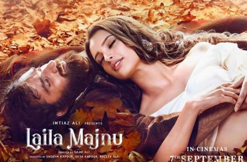 Laila Majnu Movie Story 2018: मॉर्डन जमाने के लैला मजनू की ऐसी है प्रेम कहानी