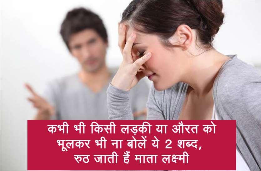 कभी भी किसी लड़की या औरत को भूलकर भी ना बोलें ये 2 शब्द, रुठ जाती हैं माता लक्ष्मी