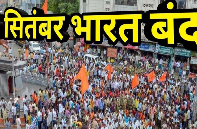 भारत बंद का असर: भाजपा सरकार के लिए और बढ़ीं मुश्किलें, अब दो अक्टूबर की तैयारी