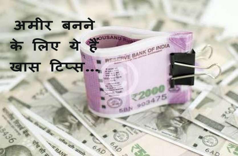 महीने में 900 रुपए बचाकर ऐसे बने करोड़पति, जाने कुछ खास सेविंग टिप्स के बारे में...