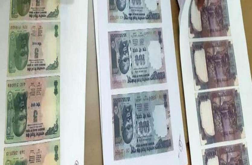 नकली नोटों के साथ दो गिरफ्तार