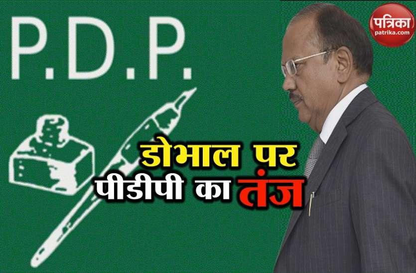 NSA डोभाल के बयान पर पीडीपी ने साधा निशाना, कहा- कश्मीर के संविधान पर उनकी सोच अनुचित