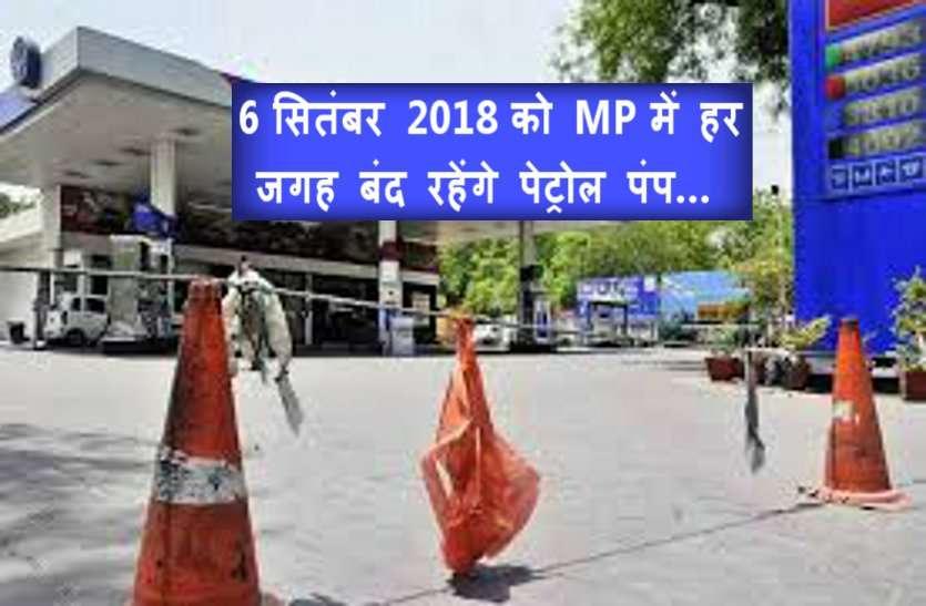 बड़ी खबर:  MP में कल बंद रहेंगे सारे पेट्रोल पंप! आज ही कर लें ये...