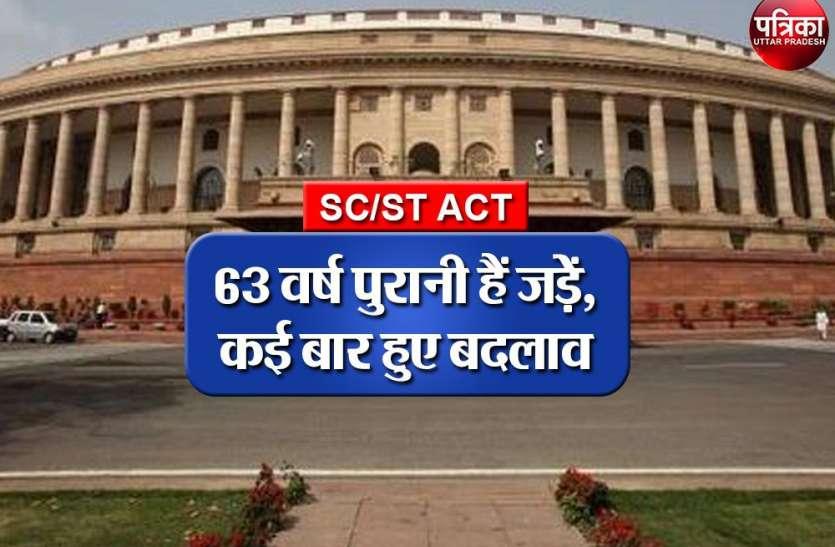 Bharat Bandh Andolan : SC-ST ACT क्या है, कब बना, क्या उद्देश्य है और अब तक कितनी बार हुए परिवर्तन