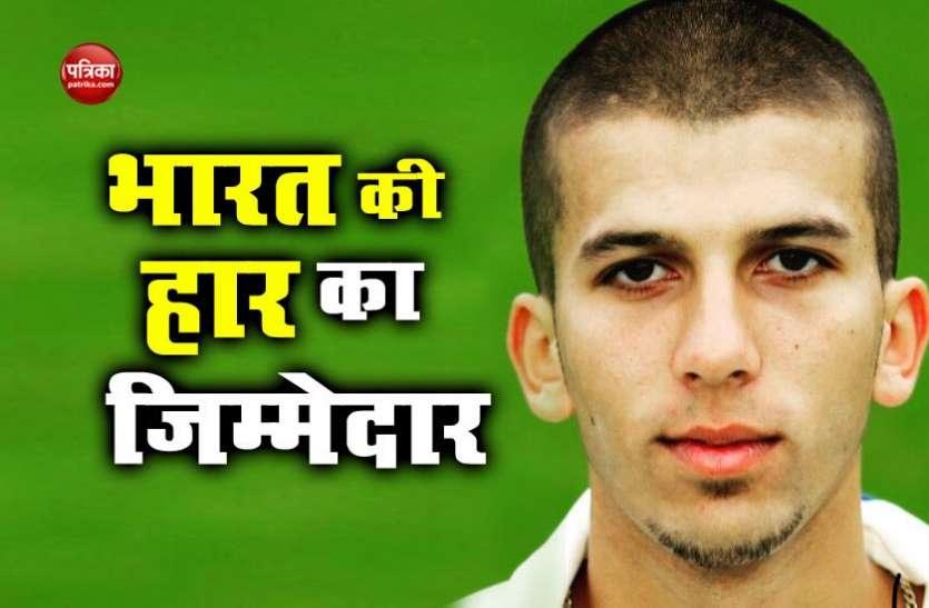 ये इंग्लैंड के उस क्रिकेटर की तस्वीर है, जिसने भारत को चौथे टेस्ट में बुरी तरीके से हराया