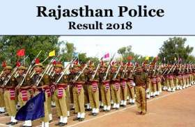 राजस्थान पुलिस कांस्टेबल भर्ती परीक्षा का अस्थाई परिणाम जारी