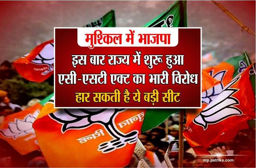 मुश्किल में भाजपा,इस बार राज्य में शुरू हुआ एसी एसटी एक्ट का भारी विरोध,हार सकती है ये बड़ी सीट