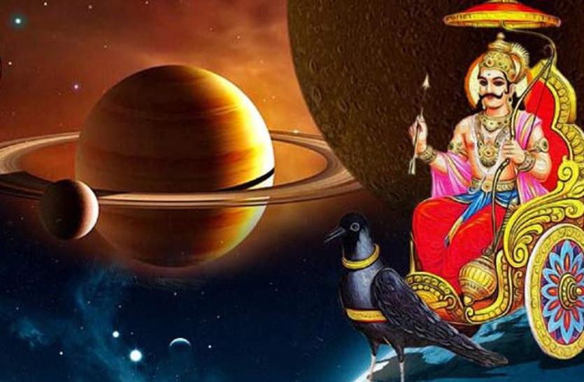Shani Dev Margi Chal Good Impact On Zodiac Sign Or Rashi - 6 सितंबर को शनि देव होंगे मार्गी, चलेंगे सीधी चाल, इन राशियों की खुलेगी किस्मत   Patrika News