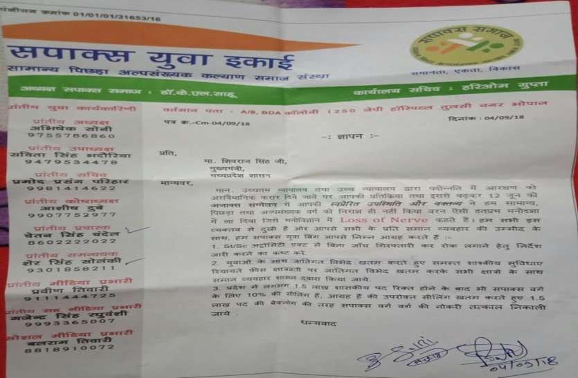 letter for CM