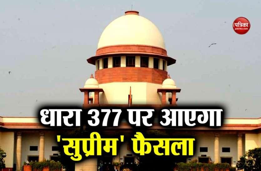 धारा 377: समलैंगिकता अपराध है या नहीं इसपर सुप्रीम कोर्ट कल सुनाएगा फैसला