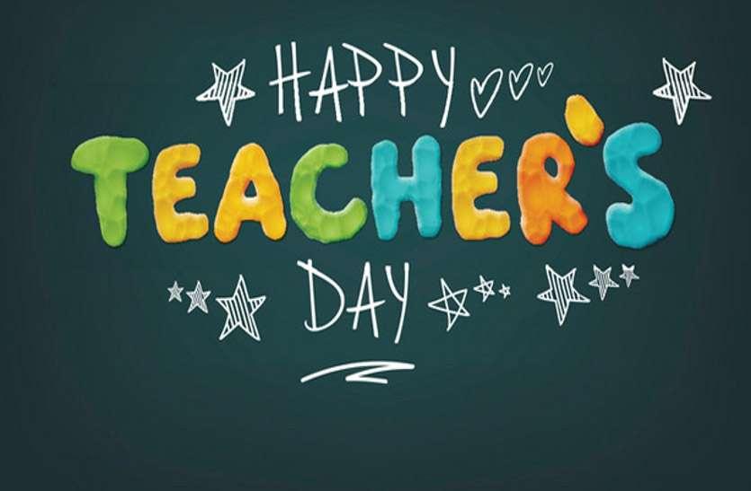 Teachers Day: ऐसे बताएं अपने टीचर्स को कि वे आपके लिए हैं कितने खास