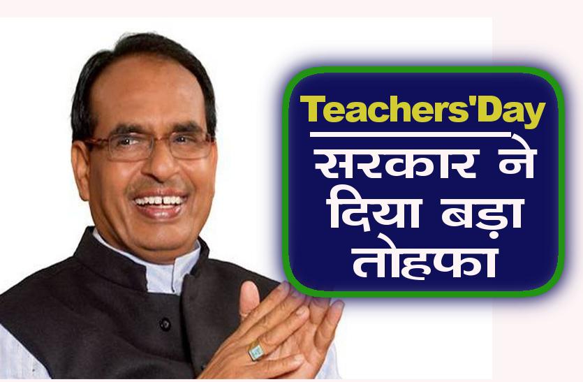 Teachers Day 2018 सरकार ने दिया बड़ा तोहफा, 10 को किया सम्मानित
