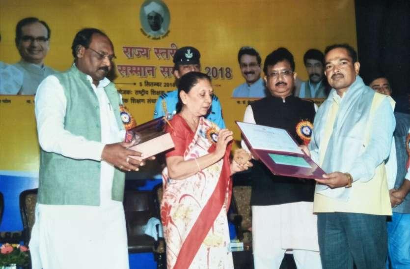 शिक्षक संजय जैन का राज्यपाल और शिक्षा मंत्री ने किया सम्मान