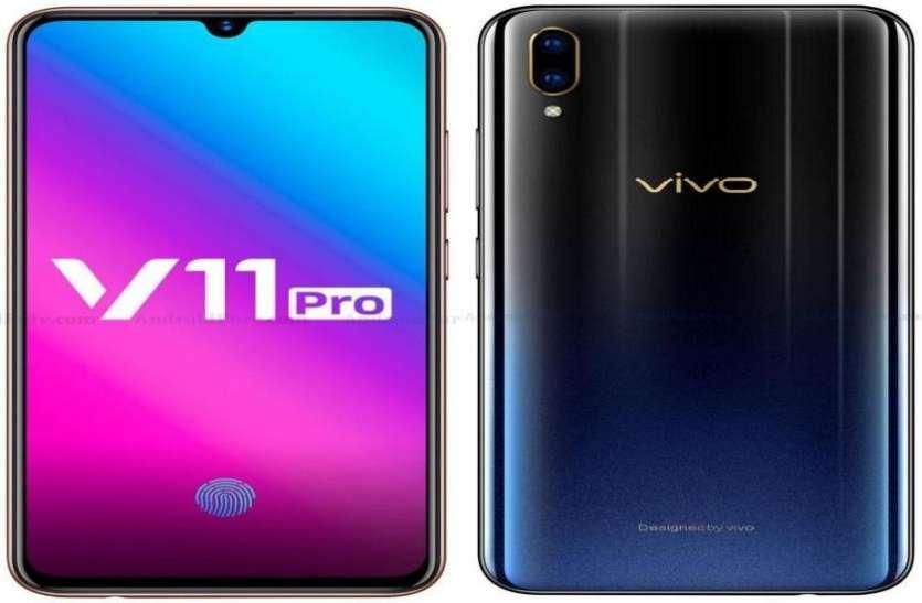 इन शानदार फीचर्स के साथ Vivo V11 Pro कल होगा भारत में लॉन्च, जानें कीमत