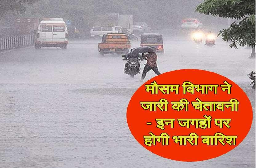 चक्रवाती सिस्टम फिर हुआ सक्रिय, मौसम विभाग की चेतावनी - इन जगहों पर होगी भारी बारिश