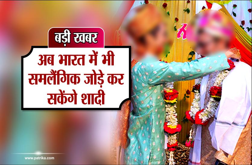 SC का बड़ा फैसलाः समलैंगिता अपराध नहीं, अब देश और मध्य प्रदेश में समलैंगिक जोड़े कर सकेंगे शादी