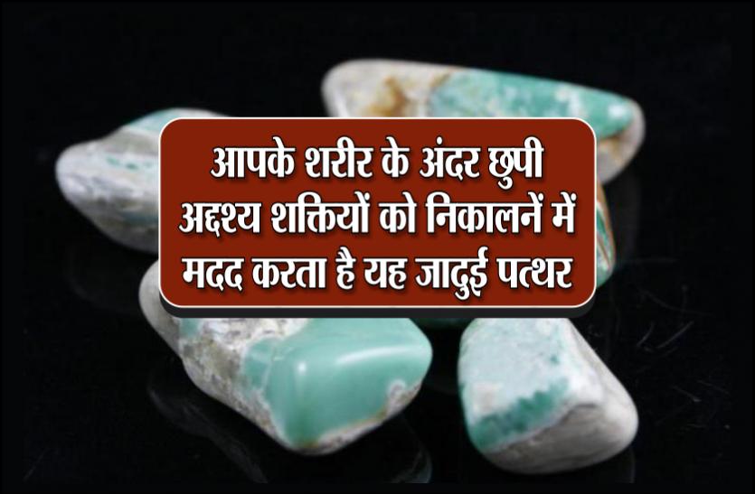 आपके शरीर के अंदर छुपी अदृश्य शक्तियों को निकालनें में मदद करता है यह जादुई पत्थर