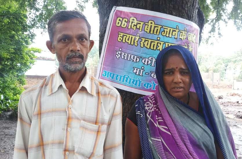 2 माह से पुत्री का पता नहीं, पुलिस नहीं कर रही कार्रवाई