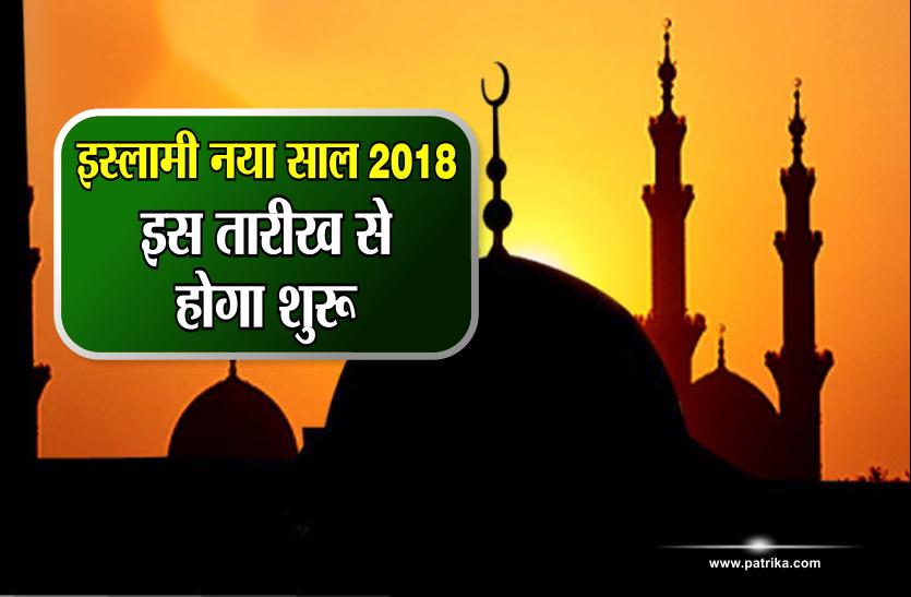 इस्लामी नया साल- 2018 इस तारीख से होगा शुरू