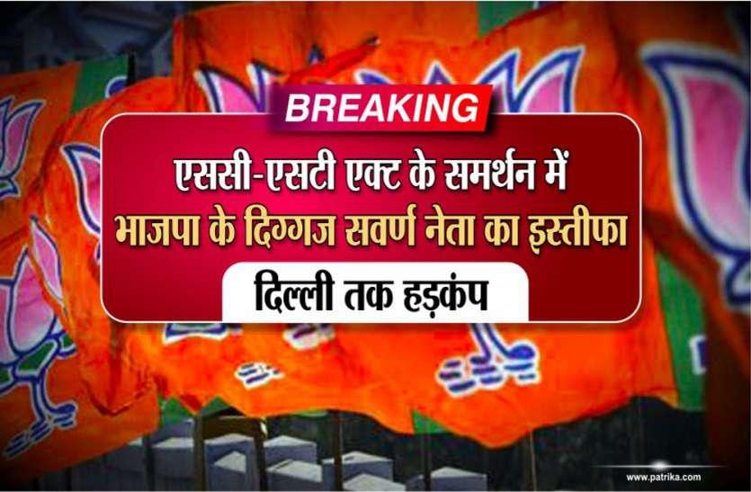 Breaking: एससी-एसटी एक्ट के समर्थन में भाजपा के दिग्गज सवर्ण नेता का इस्तीफा, दिल्ली तक हड़कंप
