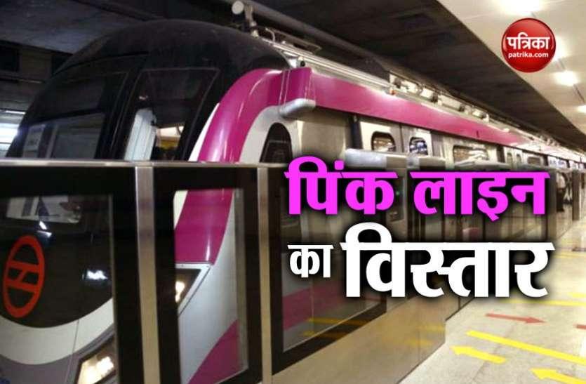 दिल्ली मेट्रो की पिंक लाइन का विस्तार, अब विनोबापुरी से मयूर विहार पॉकेट वन तक दौड़ेगी ट्रेन