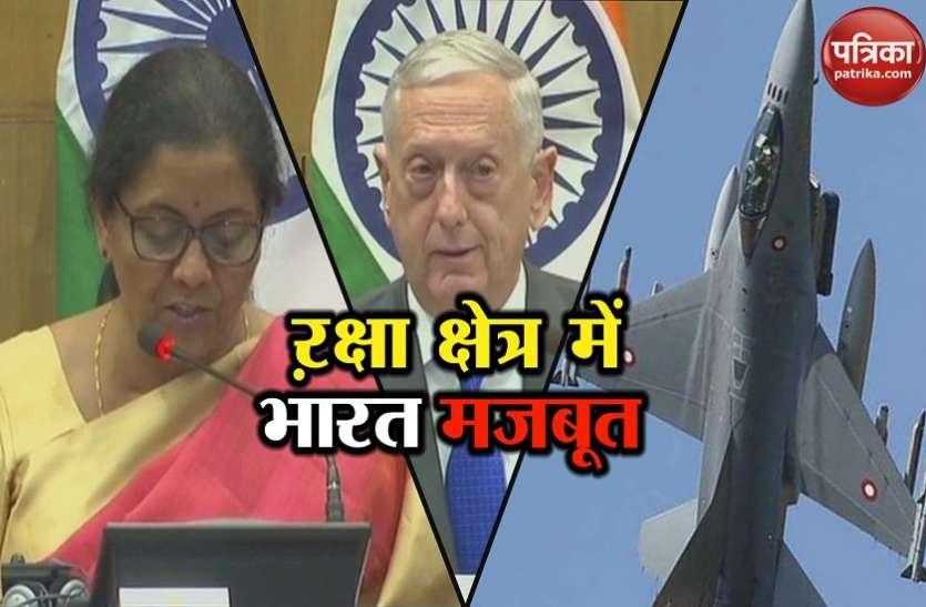2+2 वार्ताः सुरक्षा उपकरणों पर समझौते से भारत को होगा ये फायदा