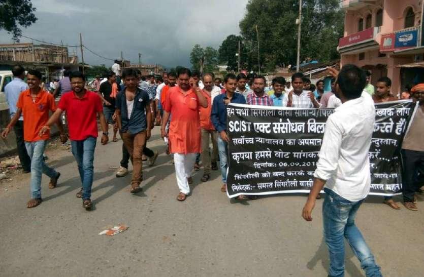 Bharat Bandh Live Upadates: स्कूल-कॉलेज पेट्रोल पंप बंद, 30 किमी. बाइक रैली निकालकर सवर्ण ने दिखाई एकता