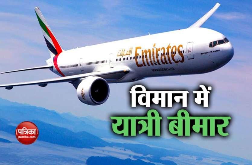 विमान में सफर कर रहे कई यात्री बीमार, 19 को कराया गया अस्पताल में भर्ती